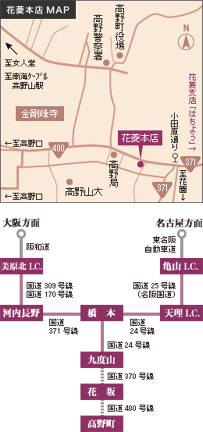 花菱本店マップ