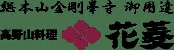 総本山金剛峯寺御用達 花菱 高野山料理